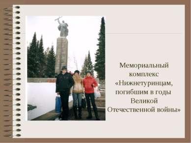 Мемориальный комплекс «Нижнетуринцам, погибшим в годы Великой Отечественной в...