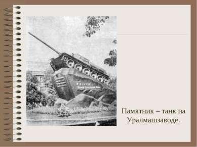Памятник – танк на Уралмашзаводе.