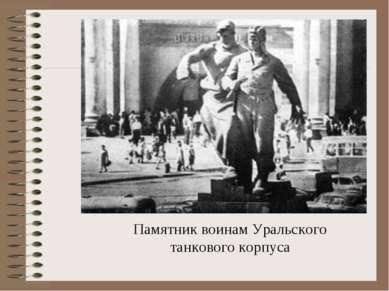 Памятник воинам Уральского танкового корпуса
