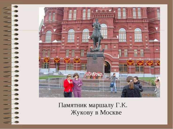 Памятник маршалу Г.К. Жукову в Москве