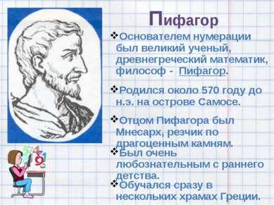 Пифагор Основателем нумерации был великий ученый, древнегреческий математик, ...