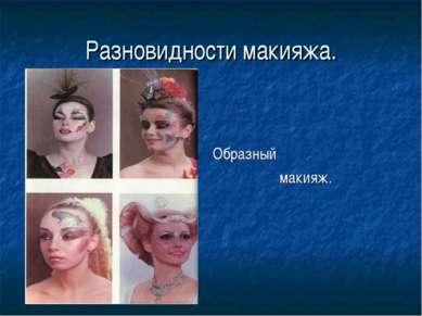 Разновидности макияжа. Образный макияж.