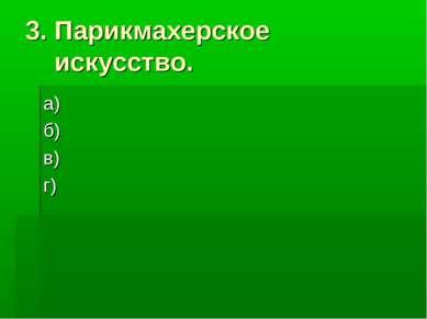 3. Парикмахерское искусство. а) б) в) г)