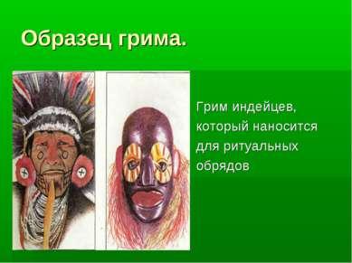 Образец грима. Грим индейцев, который наносится для ритуальных обрядов