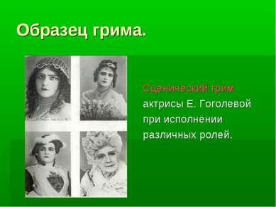 Образец грима. Сценический грим актрисы Е. Гоголевой при исполнении различных...