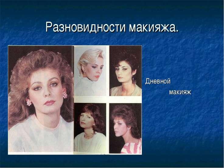 Разновидности макияжа. Дневной макияж