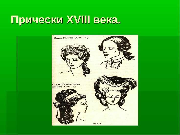 Прически XVIII века.