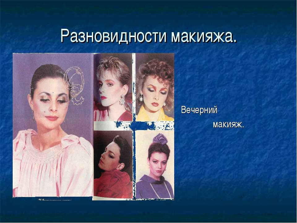 Разновидности макияжа. Вечерний макияж.