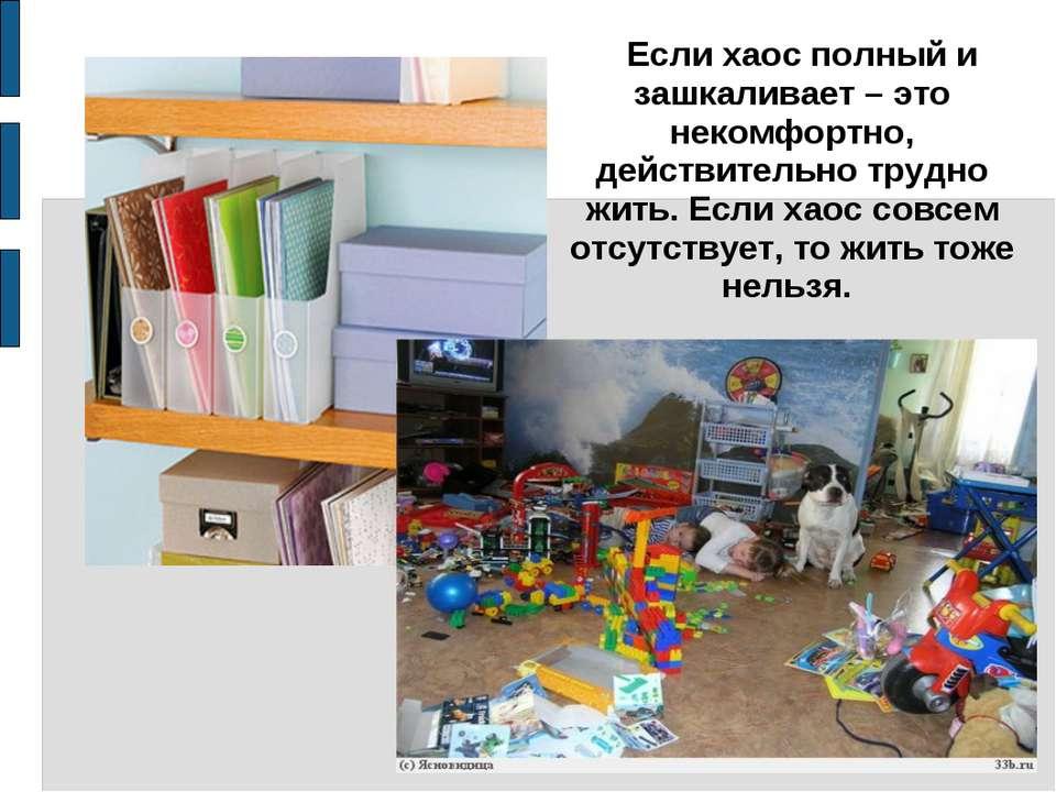 Если хаос полный и зашкаливает – это некомфортно, действительно трудно жить. ...