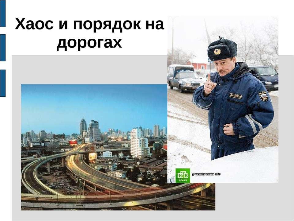 Хаос и порядок на дорогах