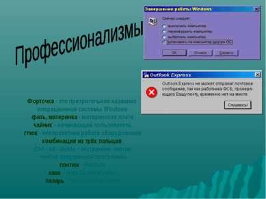 Форточка - это презрительное название операционной системы Windows фать, мате...