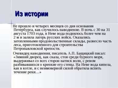 Из истории Не прошло и четырех месяцев со дня основания Петербурга, как случи...
