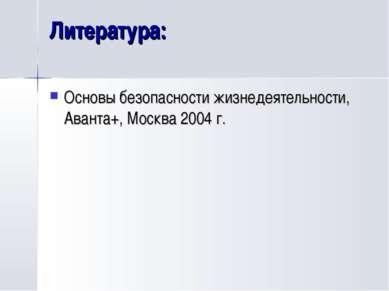 Литература: Основы безопасности жизнедеятельности, Аванта+, Москва 2004 г.