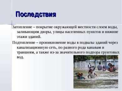 Последствия Затопление – покрытие окружающей местности слоем воды, заливающим...