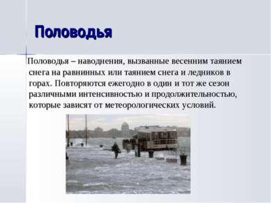 Половодья Половодья – наводнения, вызванные весенним таянием снега на равнинн...