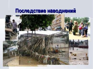 Последствие наводнений
