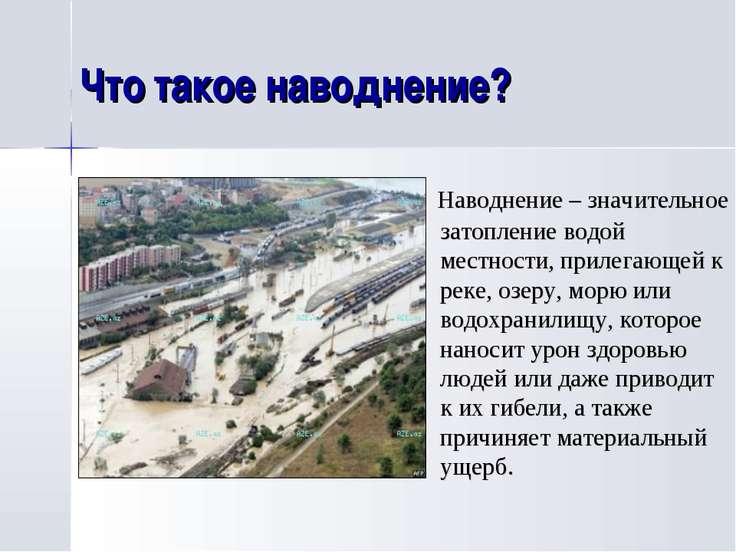 Что такое наводнение? Наводнение – значительное затопление водой местности, п...