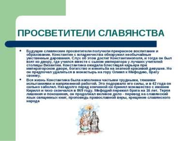 ПРОСВЕТИТЕЛИ СЛАВЯНСТВА Будущие славянские просветители получили прекрасное в...