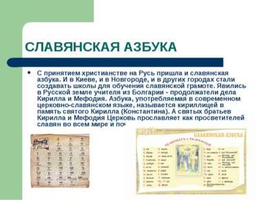 СЛАВЯНСКАЯ АЗБУКА С принятием христианстве на Русь пришла и славянская азбука...