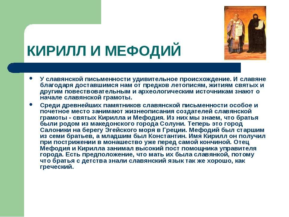 КИРИЛЛ И МЕФОДИЙ У славянской письменности удивительное происхождение. И слав...