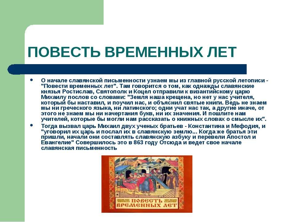 ПОВЕСТЬ ВРЕМЕННЫХ ЛЕТ О начале славянской письменности узнаем мы из главной р...