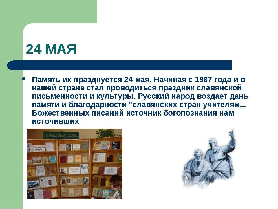24 МАЯ Память их празднуется 24 мая. Начиная с 1987 года и в нашей стране ста...
