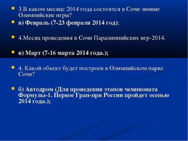 3.В каком месяце 2014 года состоятся в Сочи зимние Олимпийские игры? в) Февра...
