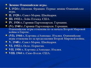 Зимние Олимпийские игры. I. 1924 г. Шамони. Франция. Первые зимние Олимпийски...