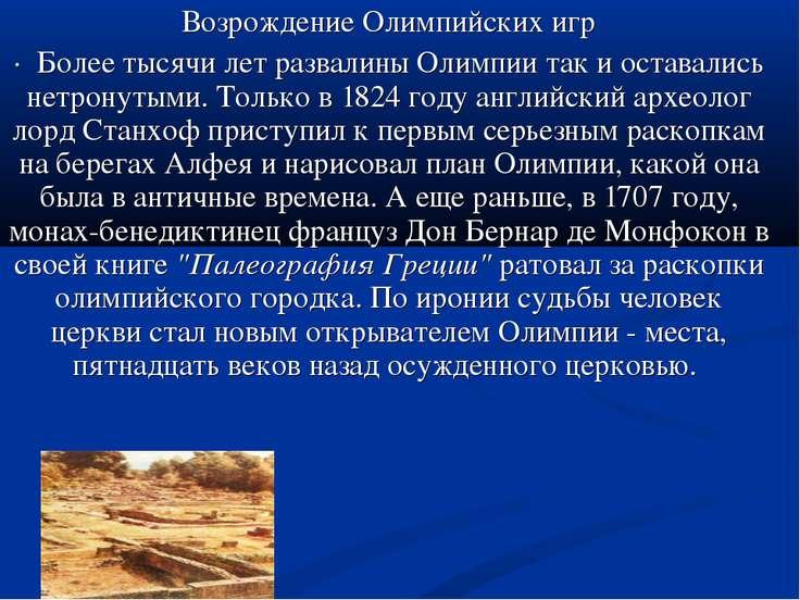 Возрождение Олимпийских игр · Более тысячи лет развалины Олимпии так и остава...