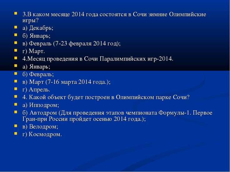 3.В каком месяце 2014 года состоятся в Сочи зимние Олимпийские игры? а) Декаб...