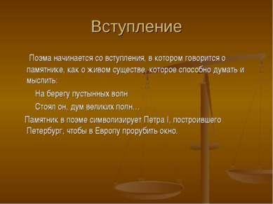 Вступление Поэма начинается со вступления, в котором говорится о памятнике, к...