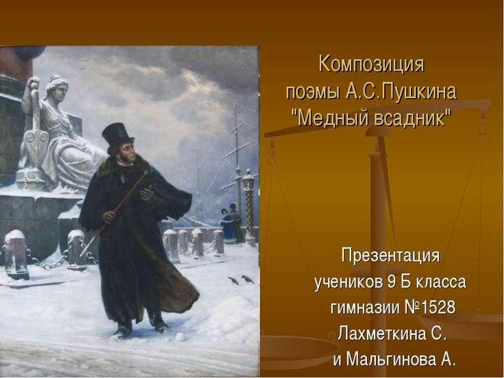 Презентация учеников 9 Б класса гимназии №1528 Лахметкина С. и Мальгинова А. ...