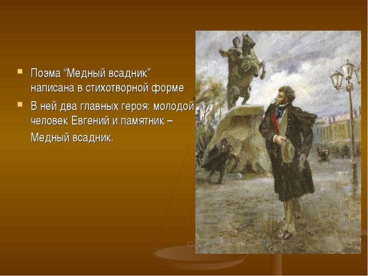 """Поэма """"Медный всадник"""" написана в стихотворной форме В ней два главных героя:..."""