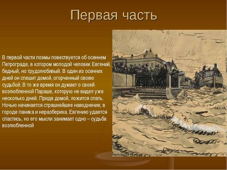 Первая часть В первой части поэмы повествуется об осеннем Петрограде, в котор...
