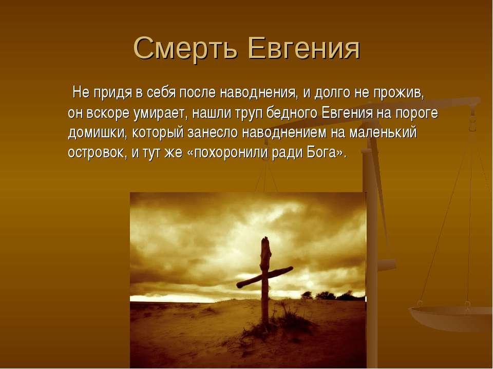 Смерть Евгения Не придя в себя после наводнения, и долго не прожив, он вскоре...