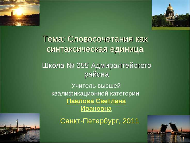 Тема: Словосочетания как синтаксическая единица Школа № 255 Адмиралтейского р...