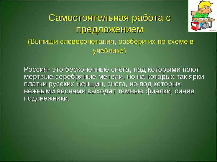 Россия- это бесконечные снега, над которыми поют мертвые серебряные метели, н...