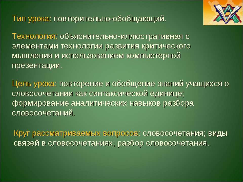 Тип урока: повторительно-обобщающий. Цель урока: повторение и обобщение знани...