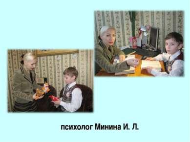 психолог Минина И. Л.