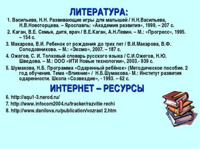 ЛИТЕРАТУРА: 1. Васильева, Н.Н. Развивающие игры для малышей / Н.Н.Васильева, ...