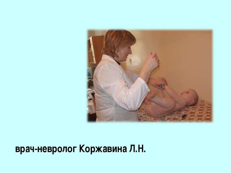 врач-невролог Коржавина Л.Н.