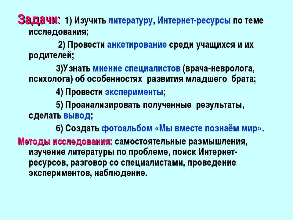 Задачи: 1) Изучить литературу, Интернет-ресурсы по теме исследования; 2) Пров...