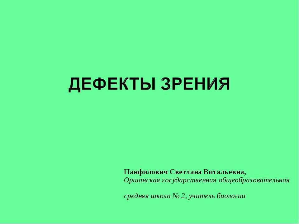 Панфилович Светлана Витальевна, Оршанская государственная общеобразовательная...