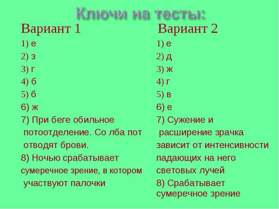 Вариант 1 Вариант 2 1) е 1) е 2) з 2) д 3) г 3) ж 4) б 4) г 5) б 5) в 6) ж 6)...