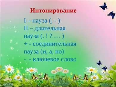 Интонирование I – пауза (, - ) II – длительная пауза (. ! ? … ) + - соедините...