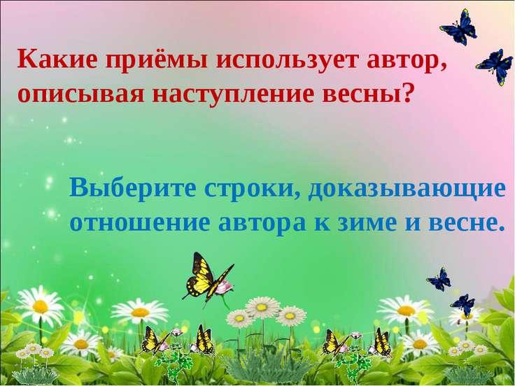 Какие приёмы использует автор, описывая наступление весны? Выберите строки, д...