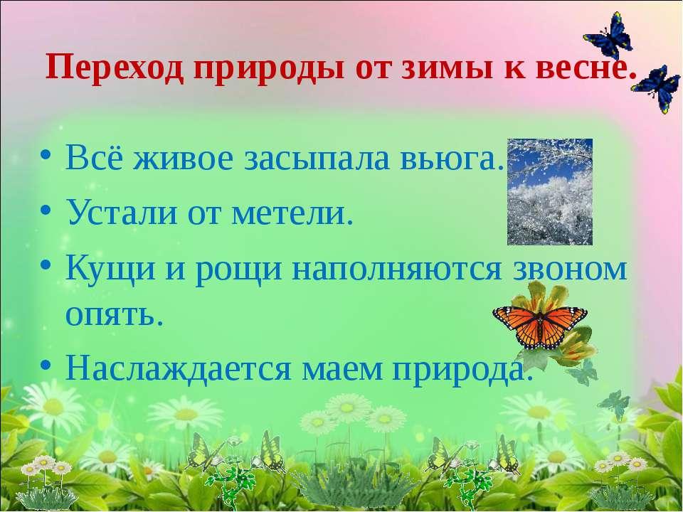 Переход природы от зимы к весне. Всё живое засыпала вьюга. Устали от метели. ...