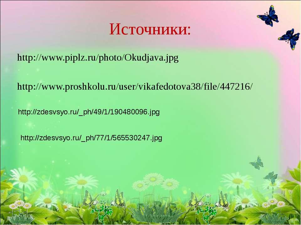 http://www.piplz.ru/photo/Okudjava.jpg http://www.proshkolu.ru/user/vikafedot...