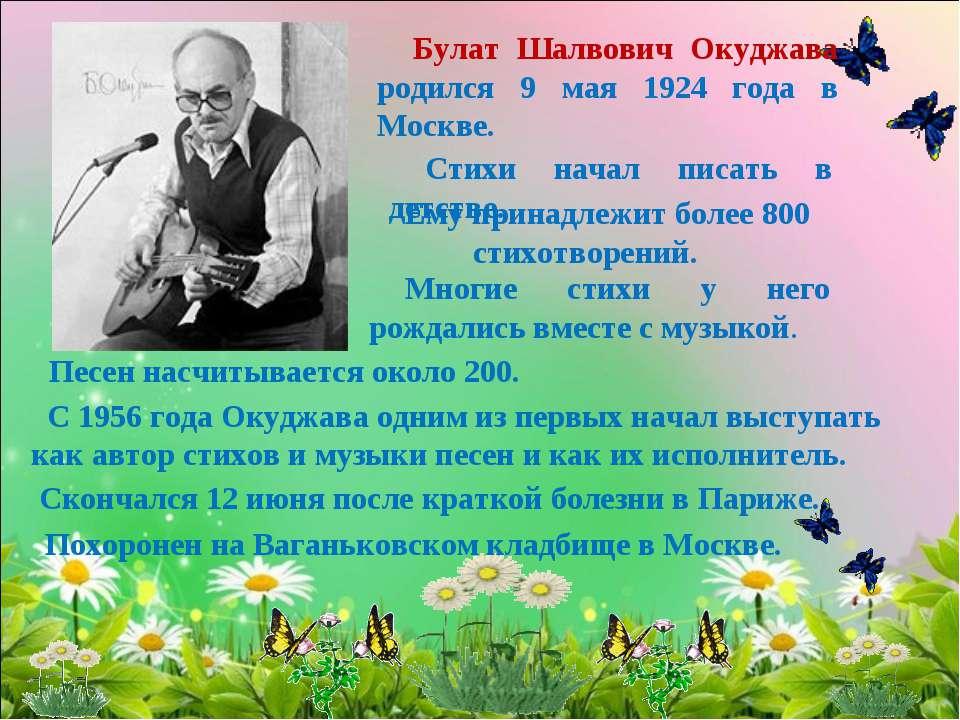 Похоронен на Ваганьковском кладбище в Москве. Булат Шалвович Окуджава родился...