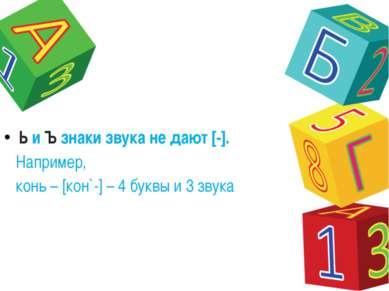 Ь и Ъ знаки звука не дают [-]. Например, конь – [кон`-] – 4 буквы и 3 звука